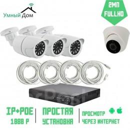 Комплект IP видеонаблюдения 3 уличных+ 1 купольная камера FullHD 2Мп