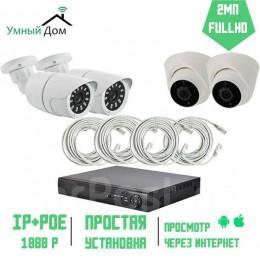 Комплект IP видеонаблюдения 2 уличных+ 2 купольных камеры FullHD 2Мп