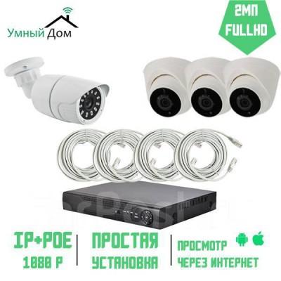 Комплект IP видеонаблюдения 1 уличная+ 3 купольных камеры FullHD 2Мп
