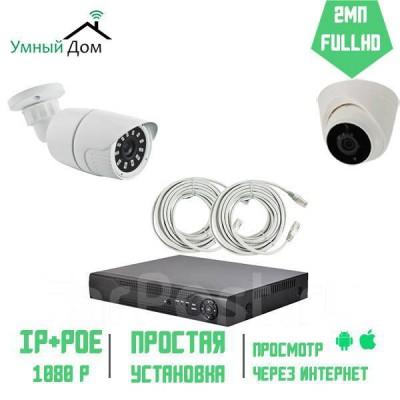 Комплект IP видеонаблюдения 1 уличная+ 1 купольная камера FullHD 2Мп