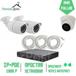 Комплект IP видеонаблюдения 2 уличных+ 1 купольная камера FullHD 2Мп