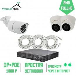 Комплект IP видеонаблюдения 1 уличная+ 2 купольных камеры FullHD 2Мп