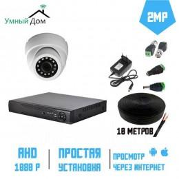 Комплект AHD видеонаблюдения FullHD 2Мп, 1 купольная камера.