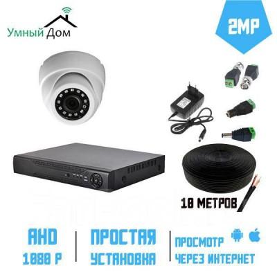 Готовый комплект AHD видеонаблюдения FullHD 2Мп, 1 купольная камера