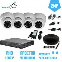 Комплект AHD видеонаблюдения FullHD 2Мп, 4 купольных камеры.