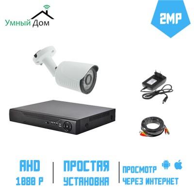 Комплект уличного AHD видеонаблюдения FullHD 2Мп. Доступ с телефона