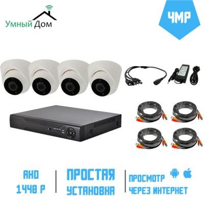 Комплект AHD видеонаблюдения UltraHD 4Мп. Доступ с телефона