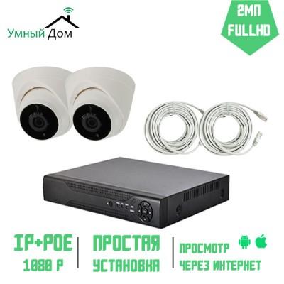 Комплект IP видеонаблюдения 2 купольных камеры FullHD 2Мп