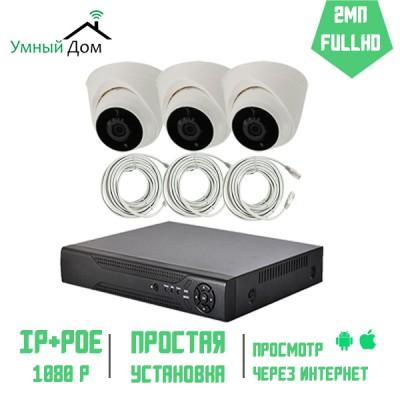 Комплект IP видеонаблюдения 3 купольных камеры FullHD 2Мп