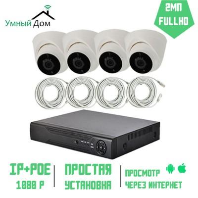 Комплект IP видеонаблюдения 4 купольных камеры FullHD 2Мп