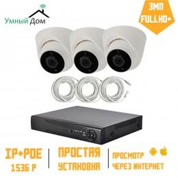 Комплект IP видеонаблюдения 3 купольных камеры FullHD+ 3Мп