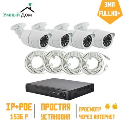 Комплект IP видеонаблюдения 1 купольная+3 уличных камеры FullHD+ 3Мп