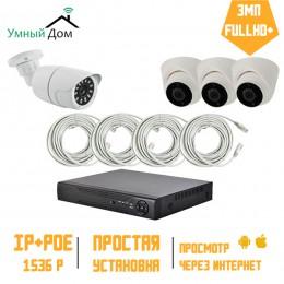 Комплект IP видеонаблюдения 3 купольных+1 уличная камера FullHD+ 3Мп