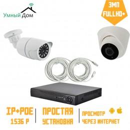 Комплект IP видеонаблюдения 1 купольная+1 уличная камера FullHD+ 3Мп