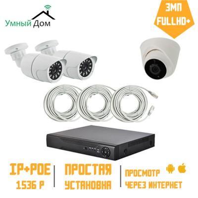 Комплект IP видеонаблюдения 1 купольная+2 уличных камеры FullHD+ 3Мп