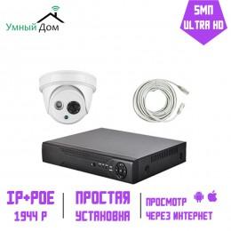 Комплект IP видеонаблюдения 1 купольная камера UltraHD 5Мп