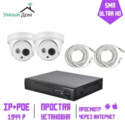 Комплект IP видеонаблюдения 2 купольных камеры UltraHD 5Мп