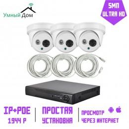 Комплект IP видеонаблюдения 3 купольных камеры UltraHD 5Мп