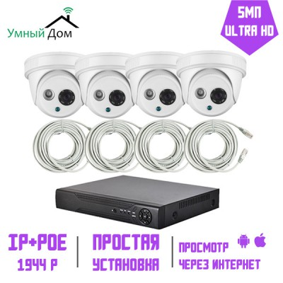 Комплект IP видеонаблюдения 4 купольных камеры UltraHD 5Мп