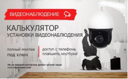 Калькулятор стоимости установки видеонаблюдения